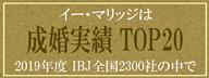 イー・マリッジは成婚実績TOP20